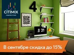 Апартаменты комфорт-класса Citimix В сентябре скидки до 15%!